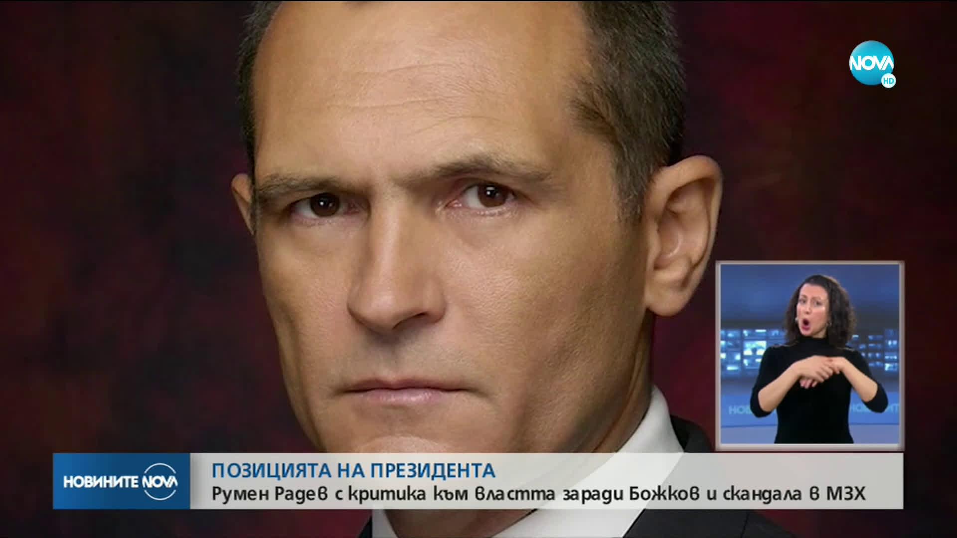 Президентът Румен Радев с нови критики към властта