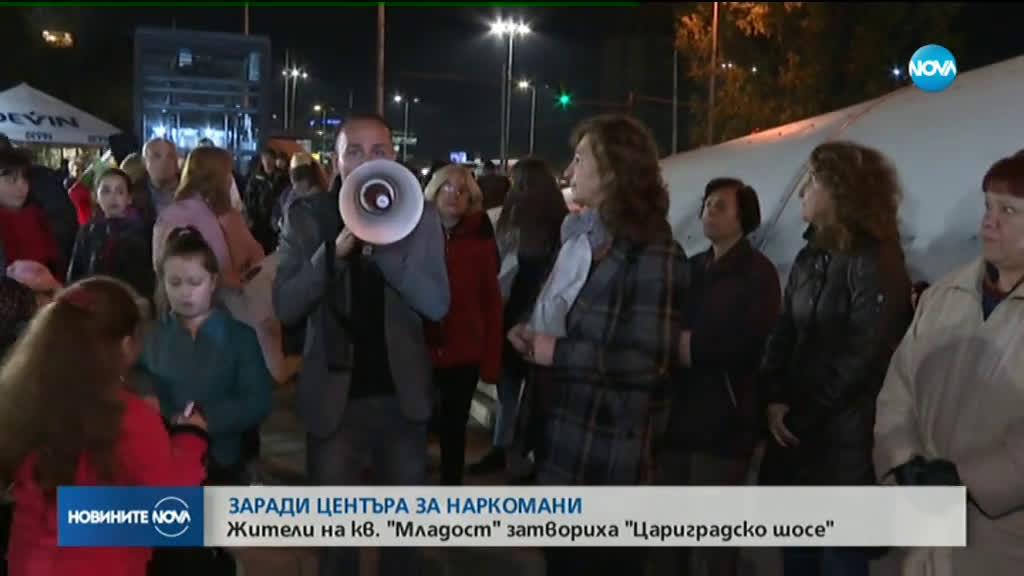 """Протестиращи срещу Центъра по наркомании блокираха """"Цариградско шосе"""