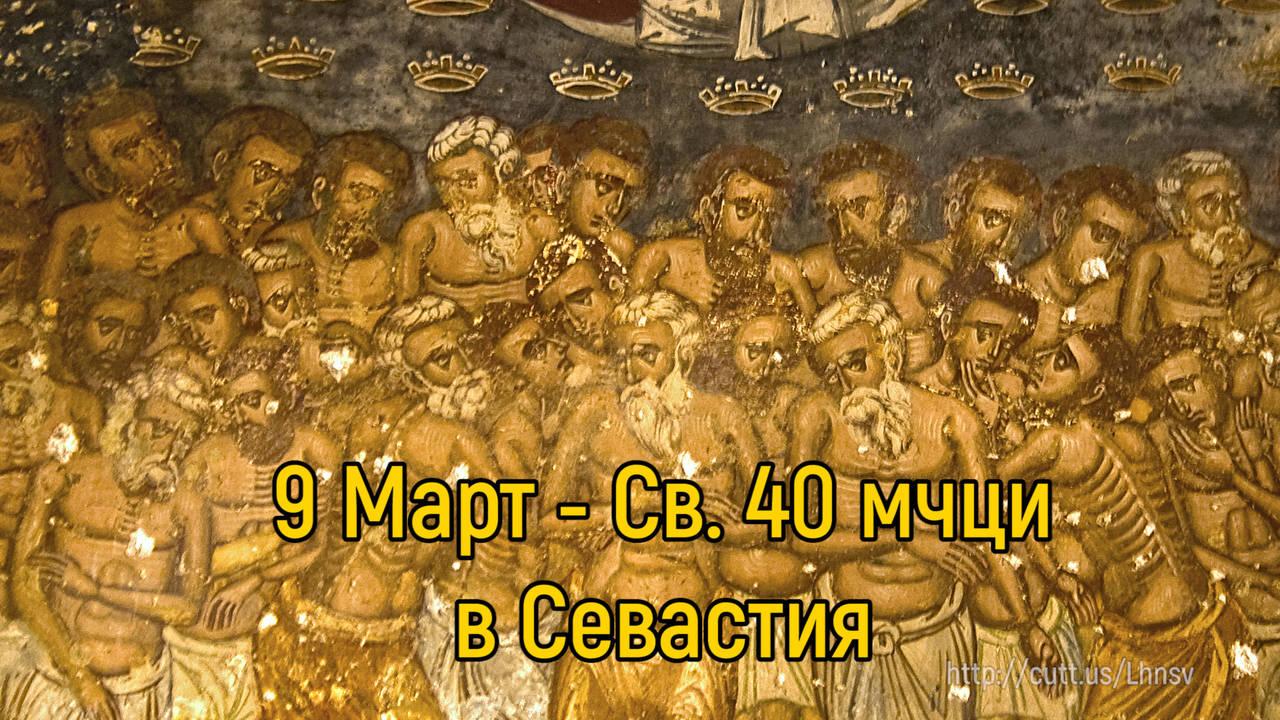 9 Март - Св. 40 мчци в Севастия