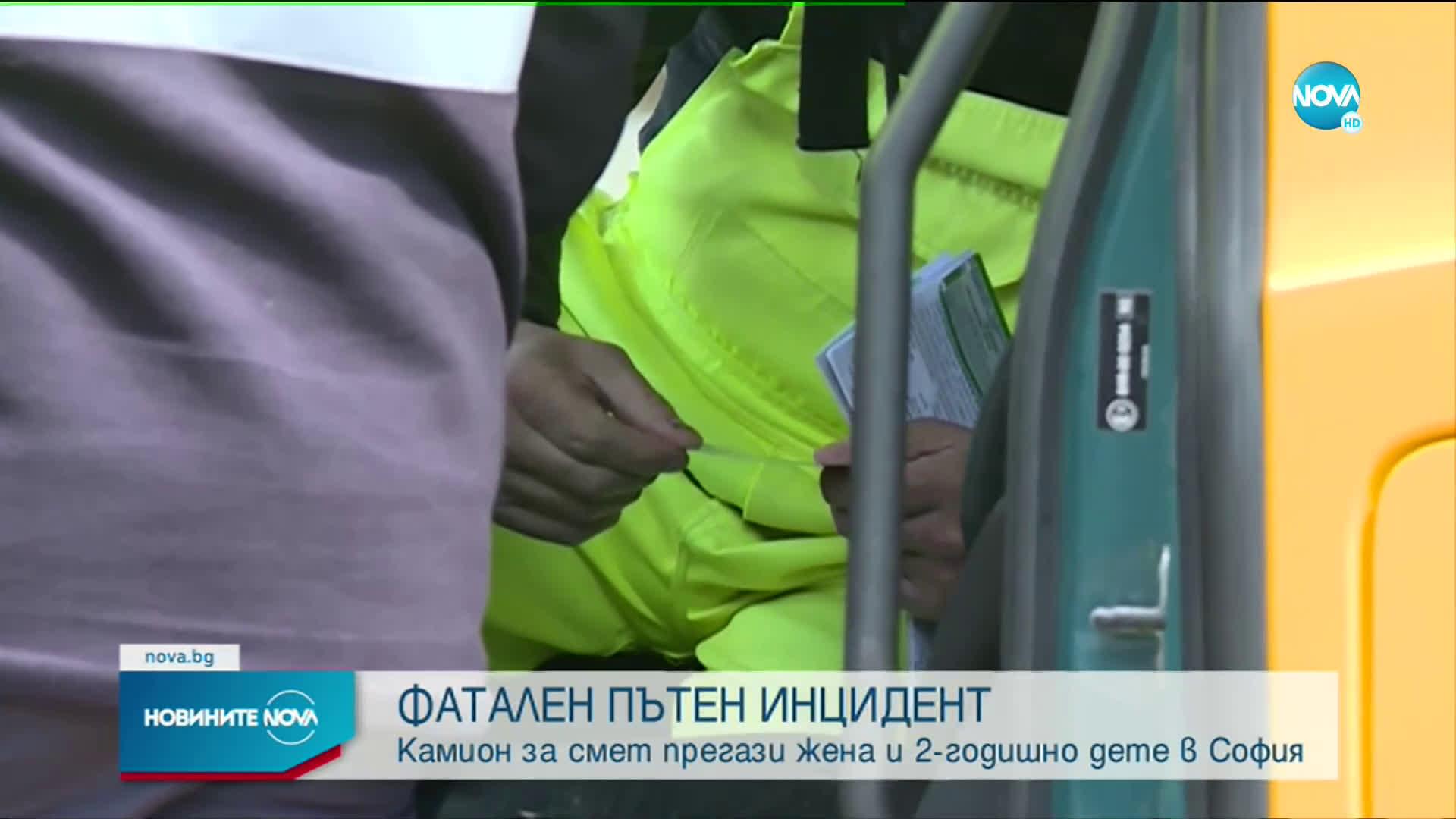 Камион за смет прегази жена и 2-годишно дете в София