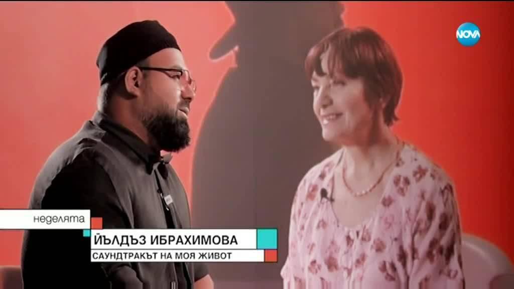 Саундтракът на нейния живот: Йълдъз Ибрахимова