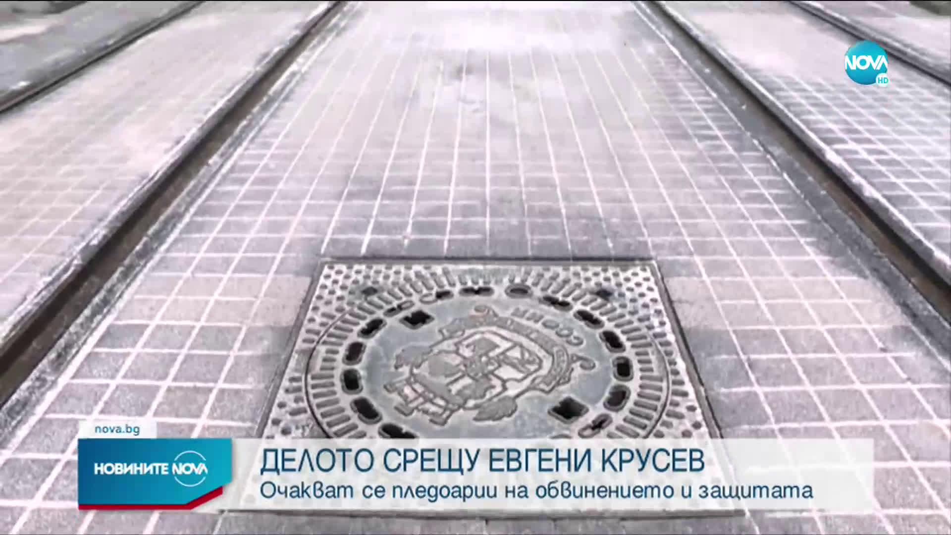 Продължава делото срещу Евгени Крусев