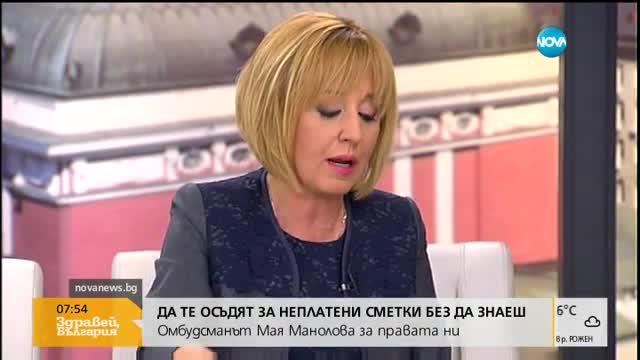 Манолова: Всеки може да си създаде арбитражен съд