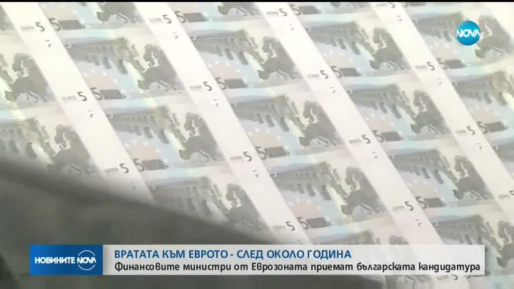 Еврозоната обяви готовност да приеме България в чакалнята след около година