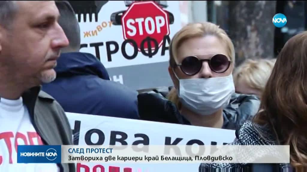 СЛЕД ПРОТЕСТ: Двете кариери над Белащица спират работа