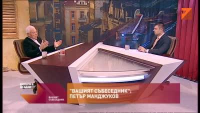 Петър Манджуков тв7 интервю