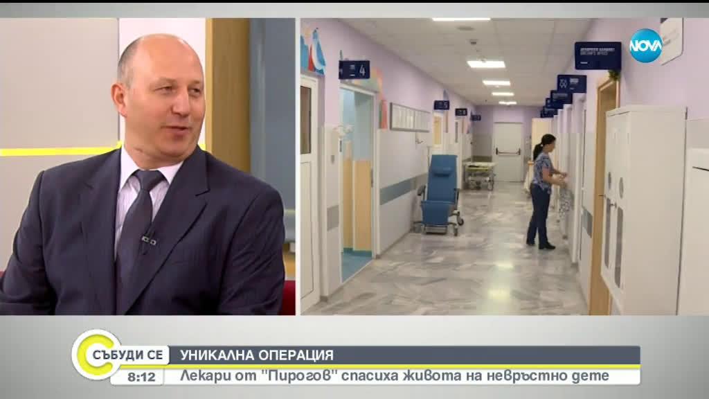 """УНИКАЛНА ОПЕРАЦИЯ: Лекари от \""""Пирогов\"""" спасиха живота на невръстно бебе"""