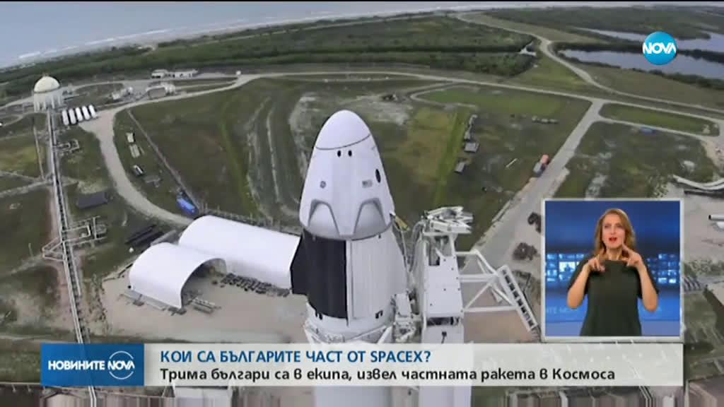 Трима българи са част от екипа, работил за успешното изстрелване на ракетата на SpaceX