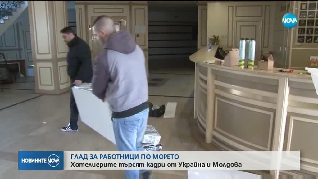 ГЛАД ЗА КАДРИ ПО МОРЕТО: Хотелиери ще наемат работници от Украйна