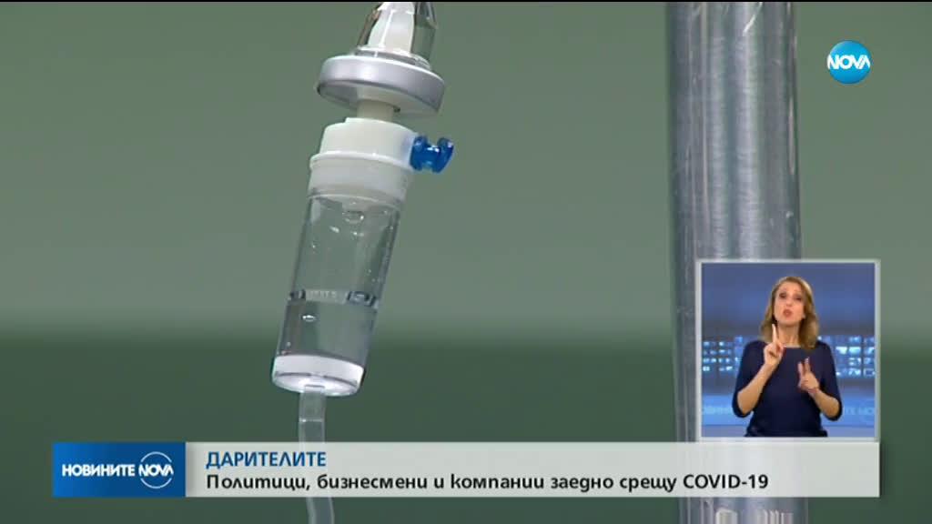 БОРБАТА СРЕЩУ COVID-19: Вълна от дарения за болниците в България