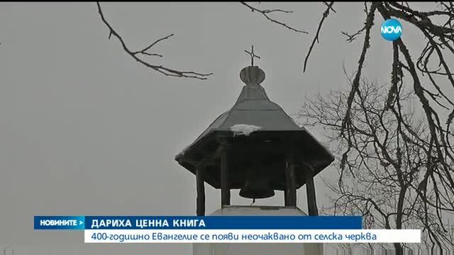 400-годишно Евангелие се появи неочаквано от селска черква