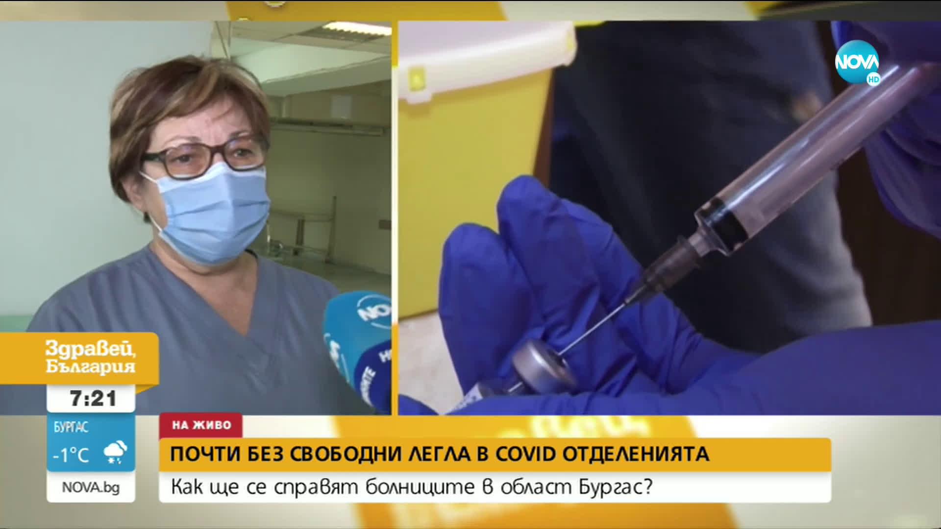 В Бургас изродиха близнаци в 8 месец, майка им се бори с COVID-19