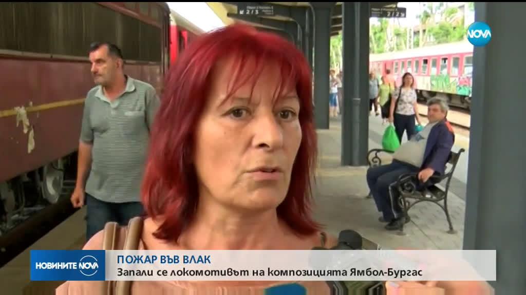 Запали се локомотивът на пътническия влак Ямбол - Бургас