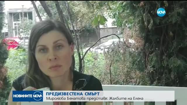 Миролюба Бенатова представя: Жалбите на Елена