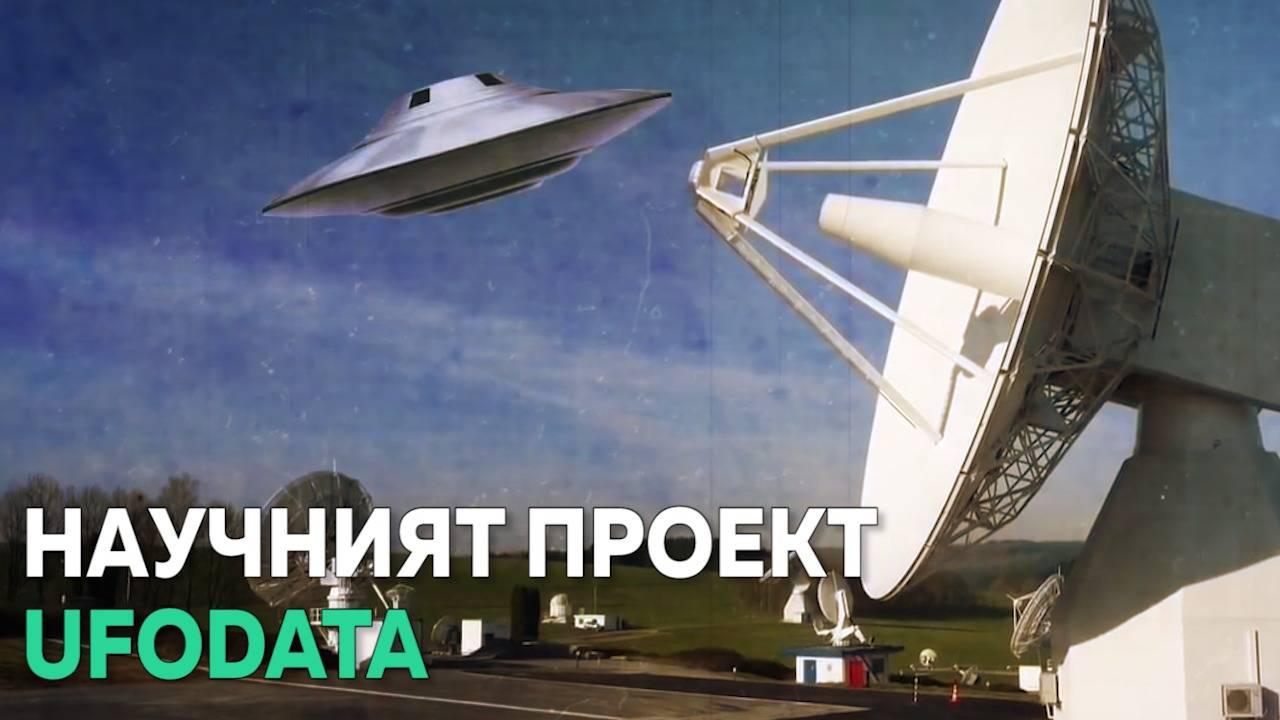 Проектът UFODATA дебне НЛО в небето