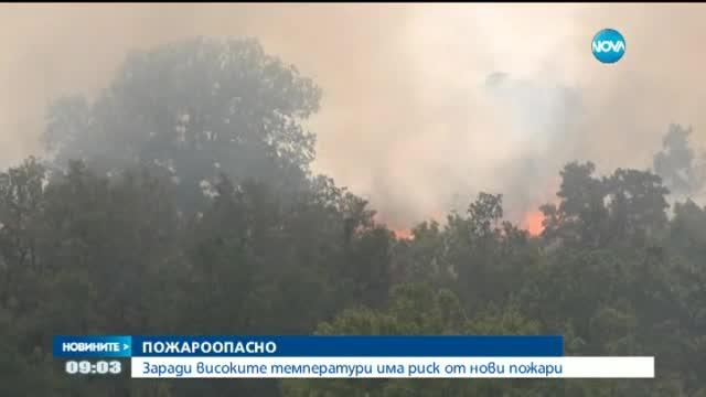 Риск от нови пожари заради горещините