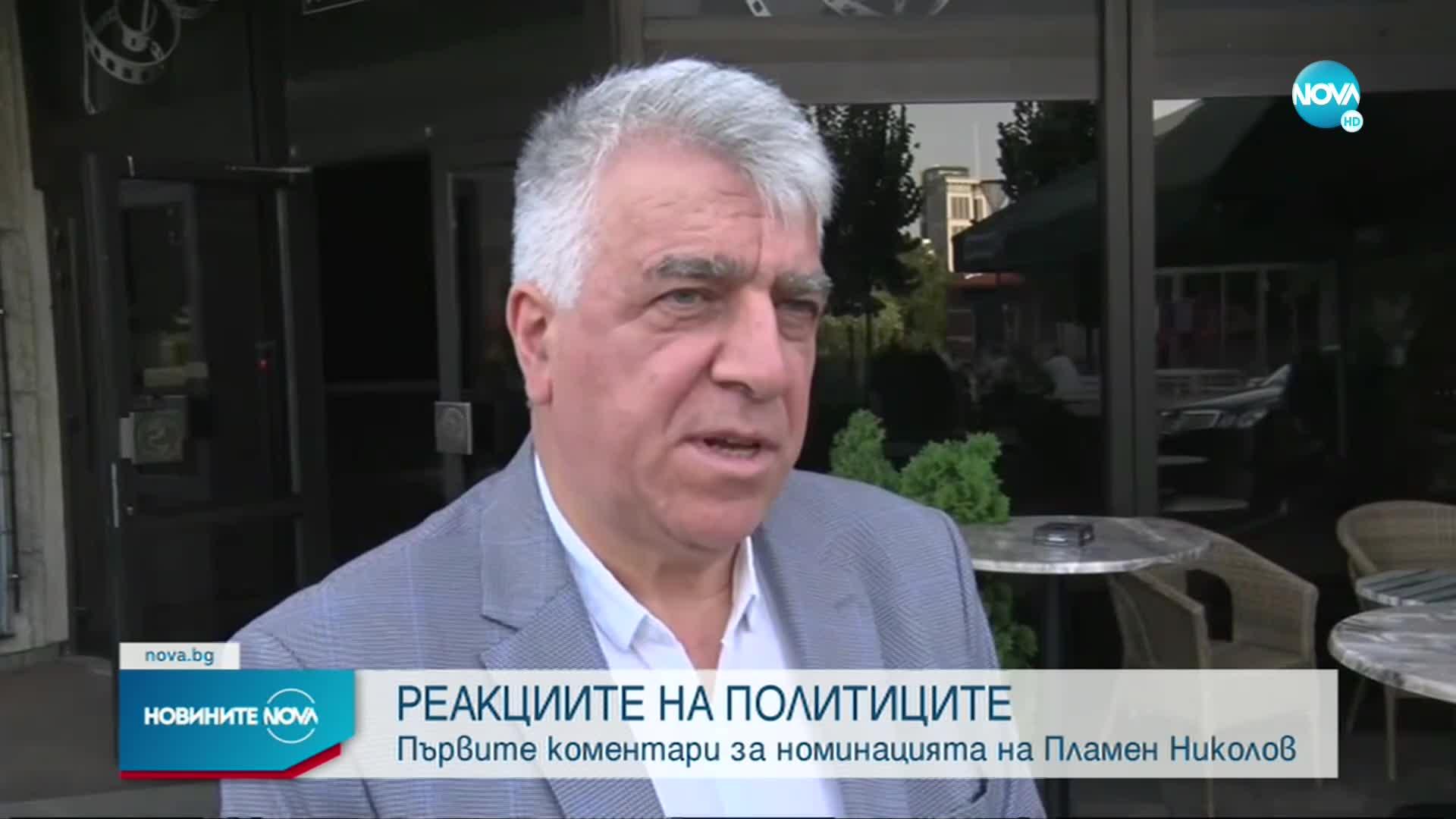 Първи политически реакции след номинацията на Пламен Николов
