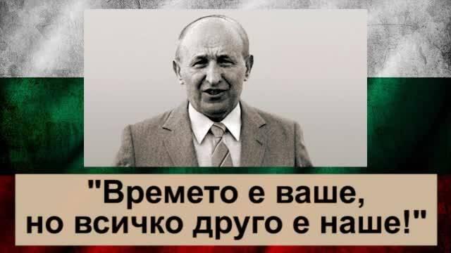 10 култови изказвания на Тодор Живков