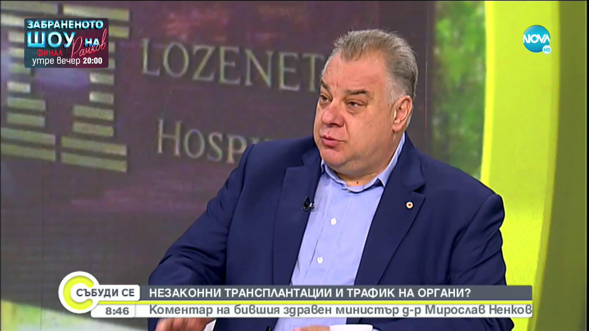 """Ненков за """"Лозенец"""": Ако се докаже, че има незаконни трансплантации, това трябва да бъде посечено с"""