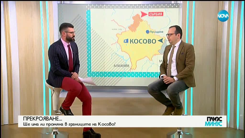 Има ли рискове при промяна на границите на Косово?