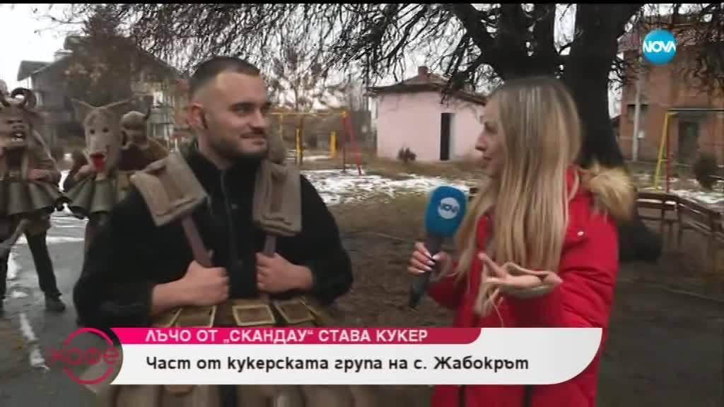 """Лъчо от """"Скандау"""" става кукер - """"На кафе"""" (25.01.2019)"""