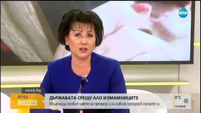 """Румяна Арнаудова: Два пъти станах обект на """"ало"""" измамници"""