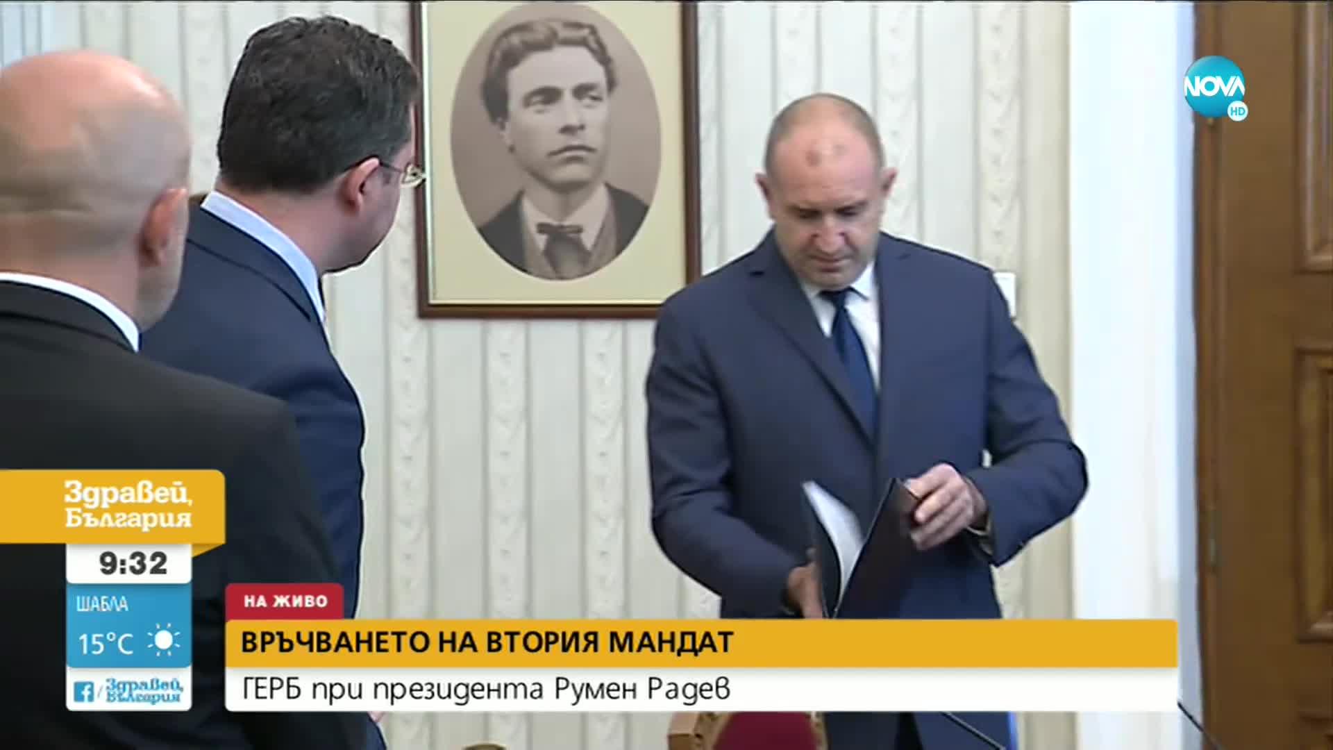 Президентът връчи втория мандат на ГЕРБ-СДС, Даниел Митов го върна