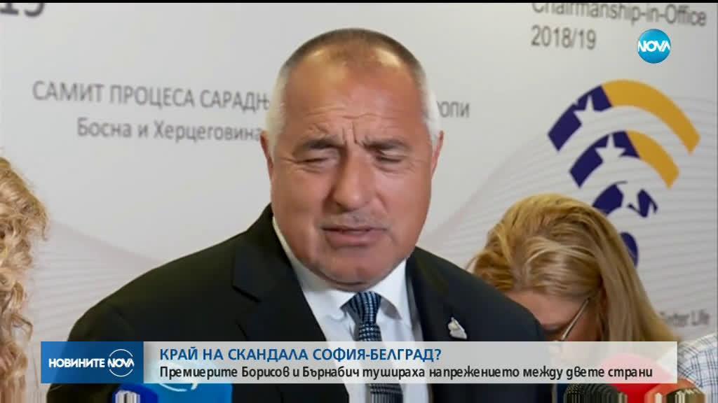 Борисов тушира напрежението със Сърбия за статута на Косово (ОБЗОР)