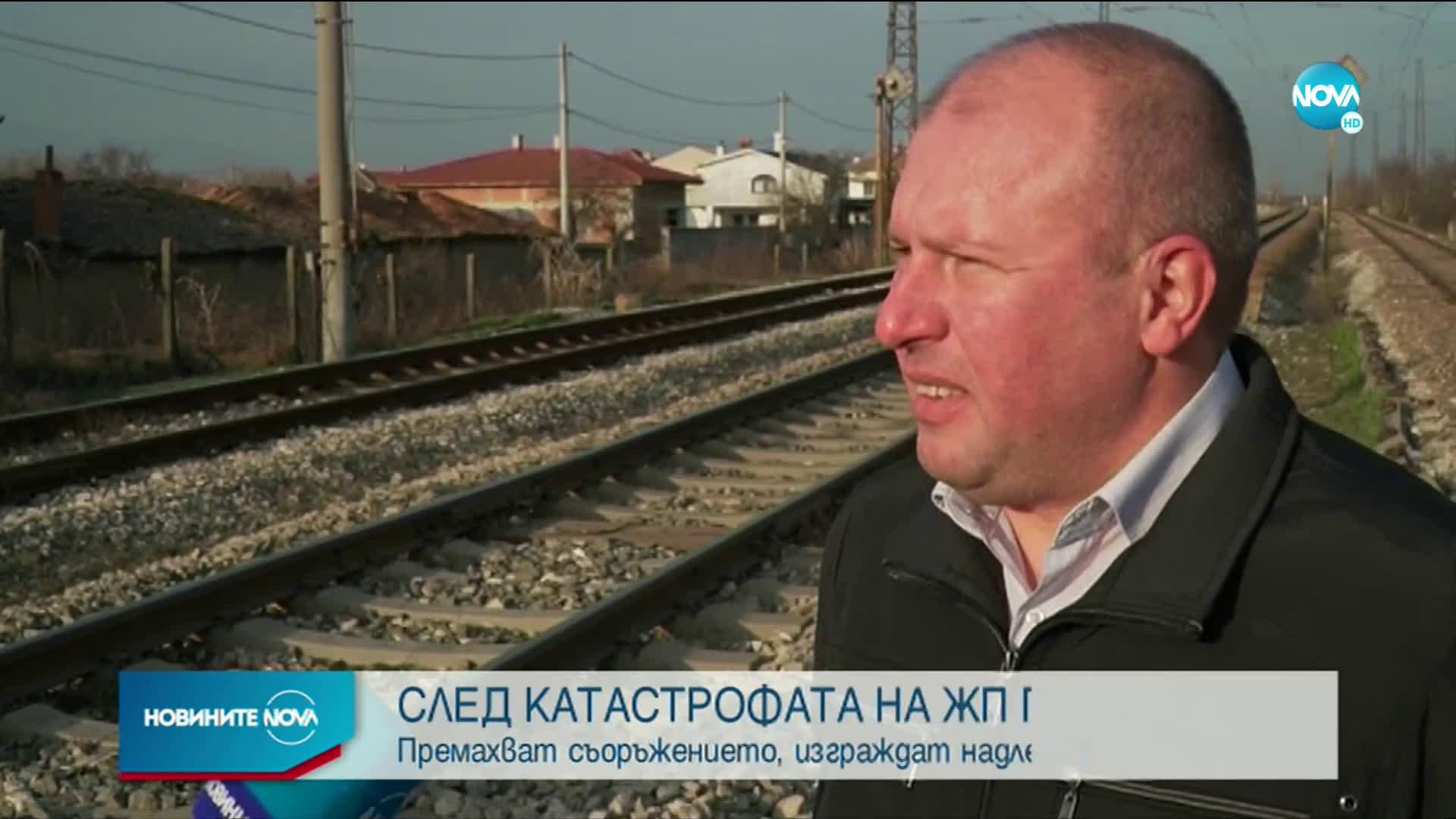 Как се стигна до тежкия инцидент на жп прелез в Пловдивско