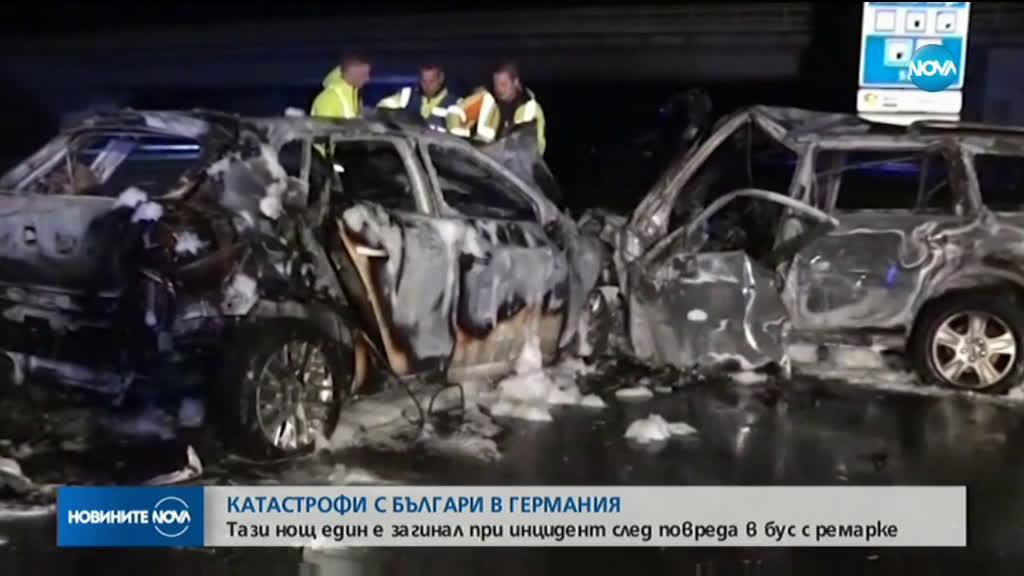 Катастрофи с българи в Германия