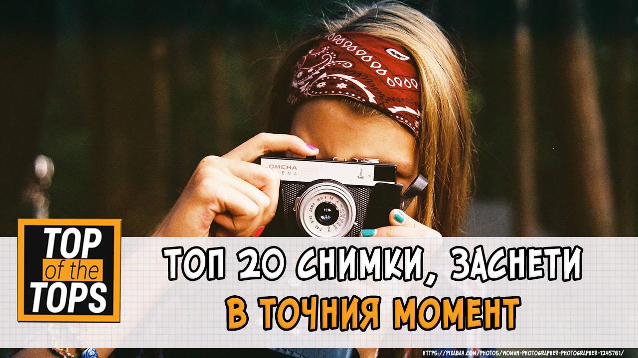 Топ 20 снимки, заснети в точния момент