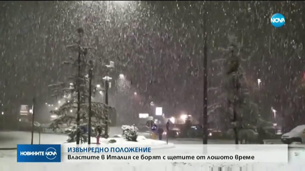 МВнР: B Северна и Южна Италия e обявено извънредно положение заради лошото време