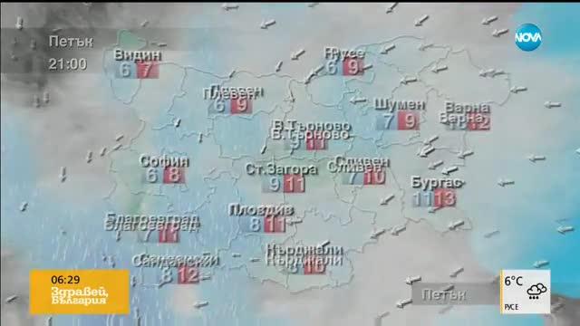 Прогноза за времето (17.11.2017 - сутрешна)