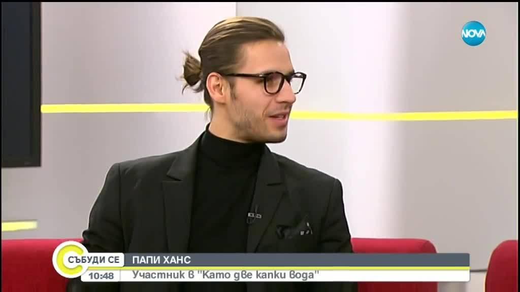 ПАПИ ХАНС ще направи феноменално шоу в ''КАТО ДВЕ КАПКИ ВОДА''