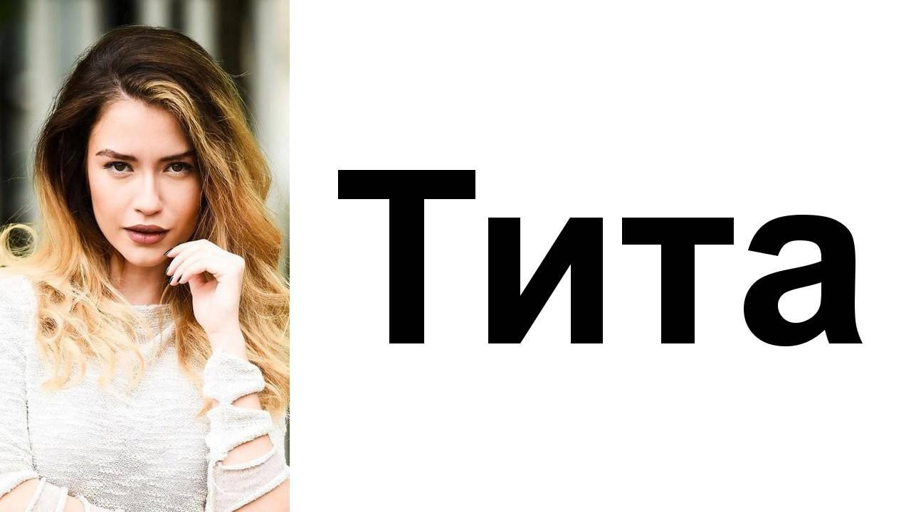 Седемдесет снимки на певицата Тита