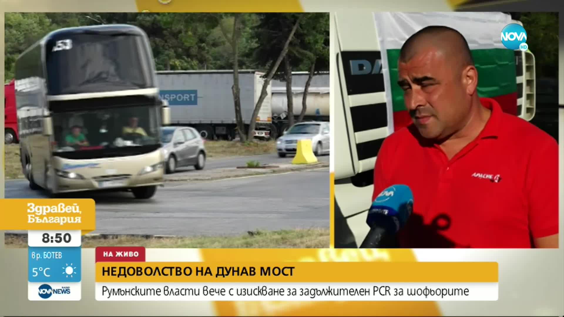 """Блокират граничния пункт """"Дунав мост"""""""