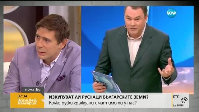 Изкупуват ли руснаци българските земи?