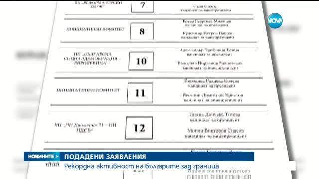 Рекордна активност на българите зад граница за изборите