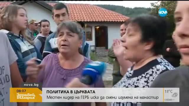 Скандали, обвинения и полиция в двора на Кладнишкия манастир