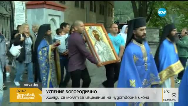 Стотици се молят за изцеление на Голяма Богородица