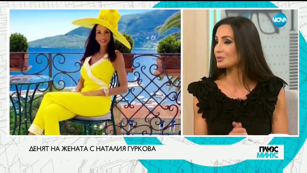 Денят на жената с Наталия Гуркова