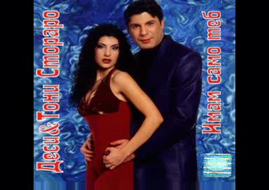 Тони Стораро & Деси - На раздяла