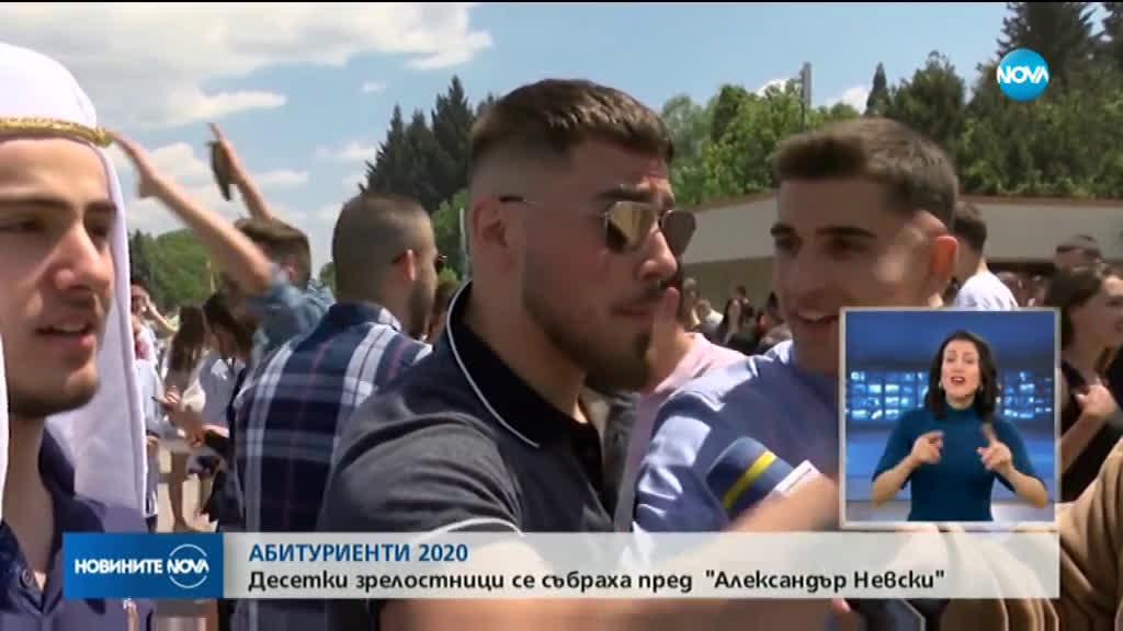 Десетки зрелостници се събраха в София