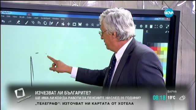 Изчезват ли българите?