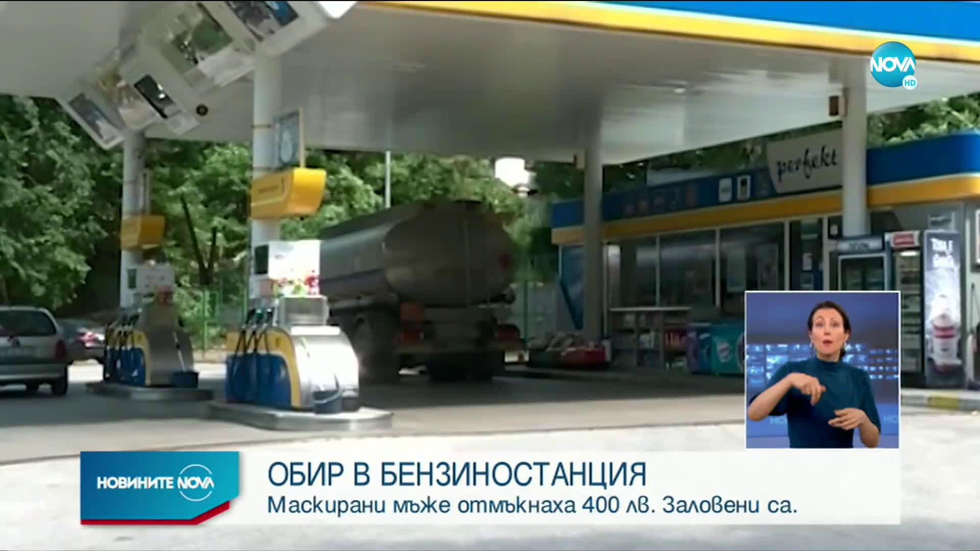Въоръжен обир на бензиностанция в Пазарджишко