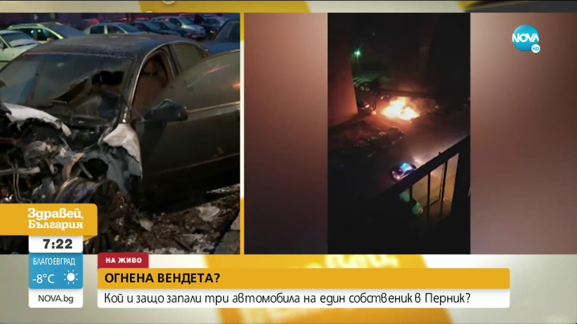 ОГНЕНА ВЕНДЕТА: Автомобили изгоряха до основи в пернишки квартал