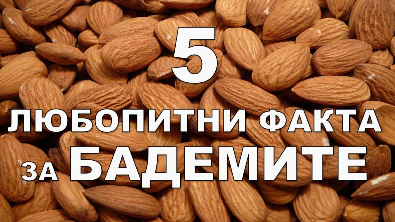 5 любопитни факта за бадемите