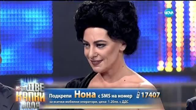 Нона Йотова като Maria Callas - Като две капки вода - 06.04.2015 г.