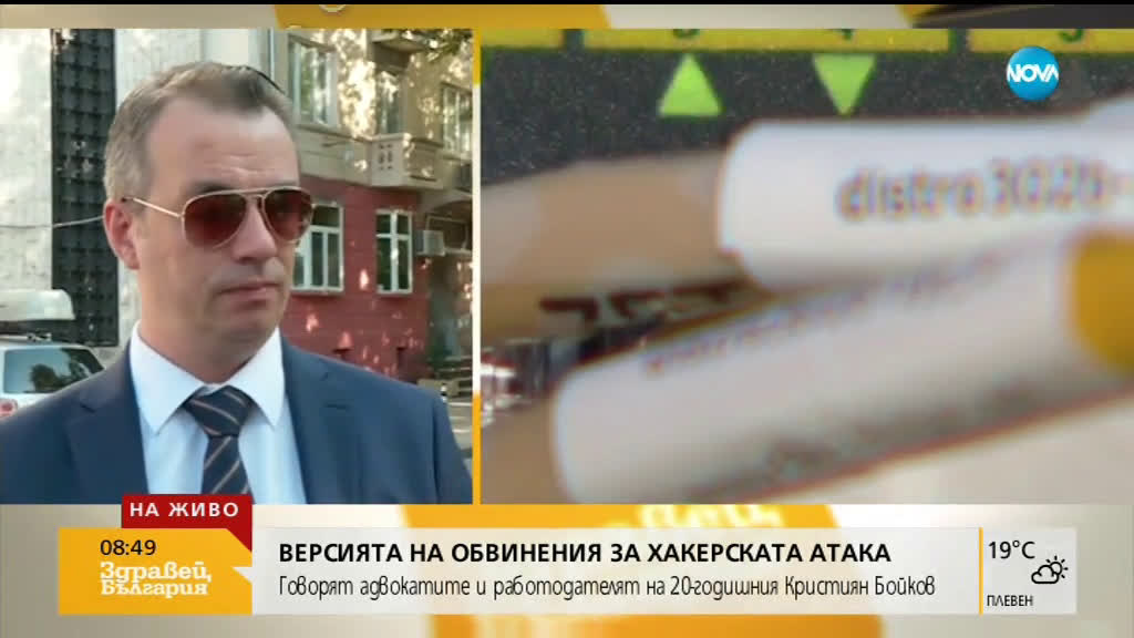 Адвокатът на Кристиян: Той е удобна жертва