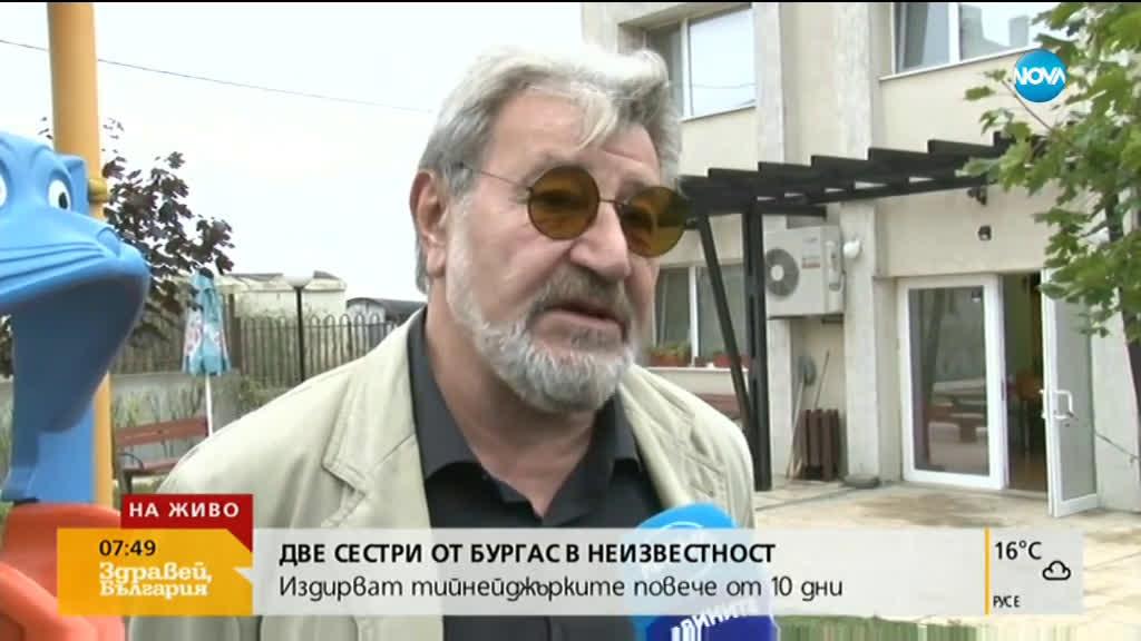 Издирват непълнолетни сестри от Бургас